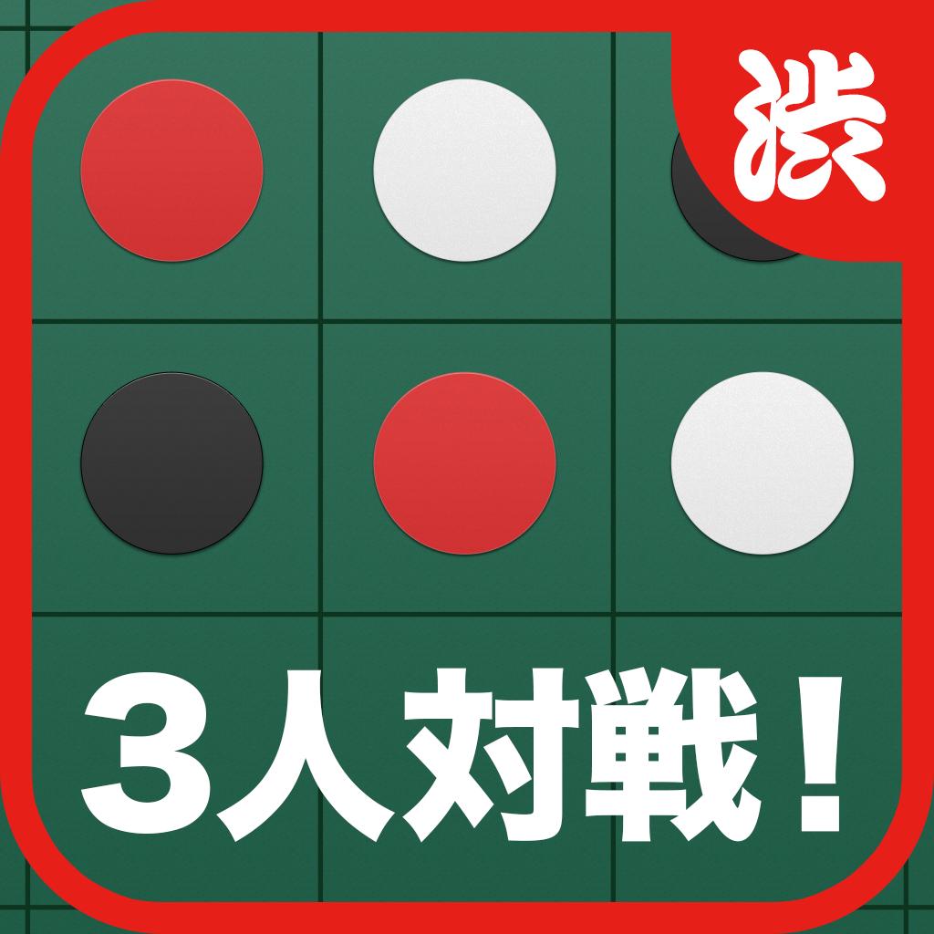 3人対戦!リバーシ~3人でも楽しめる リバーシ対戦ゲームアプリ~